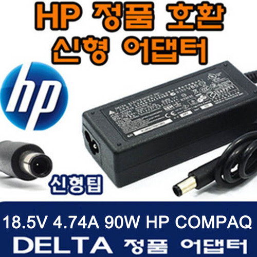 HP COMPAQ 90W (19V) 신형 호환 어댑터 가정용 충전기 아답타 아답터 PPP012H PPP012H-S PPP014L